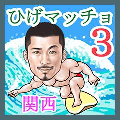ひげマッチョ3~関西~