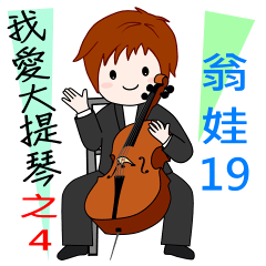 Wengwa19:チェロが大好き 第4話