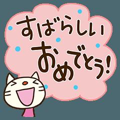 てるてるねこ6 (お祝い編)