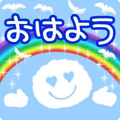 動く!青空メッセージ☆日常語