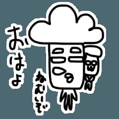 しろめ王子withしつじぃ[毎日使える編]