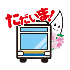 伊那バス&伊那谷公式キャラクタースタンプ