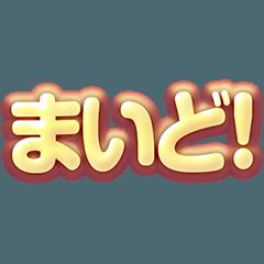 ぷっくりデカ文字―大阪弁―