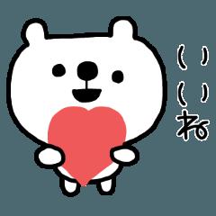 しろくまさん!(1)