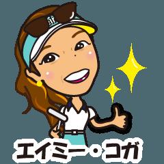プロゴルファー【エイミー・コガ】②
