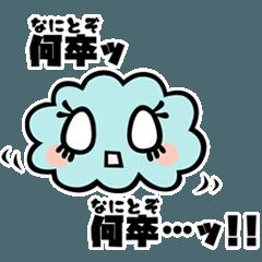 Clouds&Caterpillars Sticker
