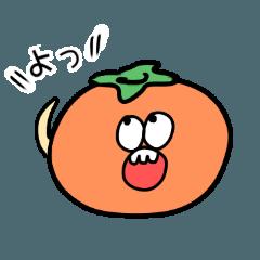 エセ関西弁の柿
