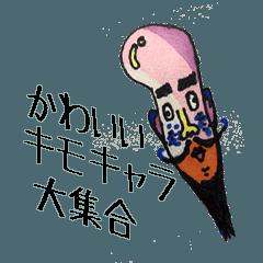 [LINEスタンプ] キモキャラ大集合