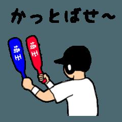 埼玉大好き応援団 2