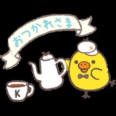 [LINEスタンプ] リラックマ~キイロイトリマフィンカフェ~