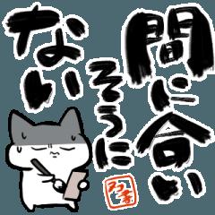 格言ぽく言うネコ5~何かに追われる編~