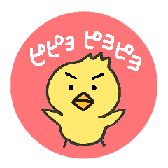鳥類観察〜ピピヨピヨピヨ☆ピヨタサン〜