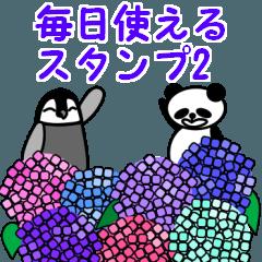 毎日使えるペンギンとパンダ2(日本語版)