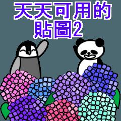 毎日使えるペンギンとパンダ2(中国語版)