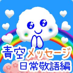 動く!青空メッセージ☆日常敬語編