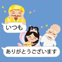 [LINEスタンプ] ぴかぴか七福神 4 ~毎日使える吹き出し~