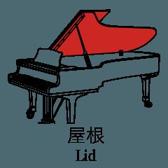 グランドピアノパーツ