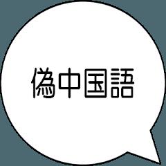 偽中国語!
