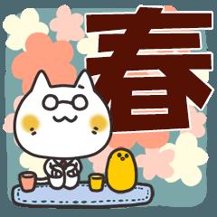 ネクにゃ★春の季節