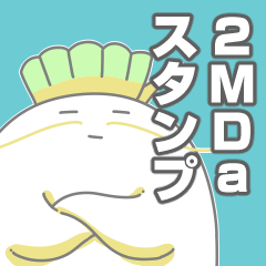 2MDaスタンプ(2019)