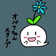 オバナちゃんスタンプ〜日常〜