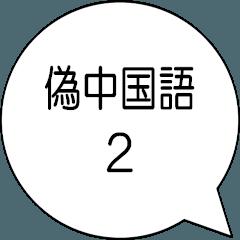 偽中国語!弐