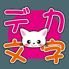 毎日使える☆白猫ちゃんのデカ文字スタンプ