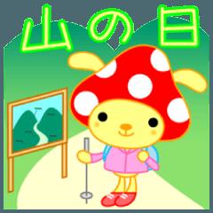 USAきのこ【8月+夏用】