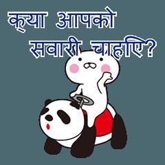 おぴょうさ9シンプル生活3ヒンディー語版