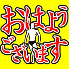 デカ文字+デカ筋肉!
