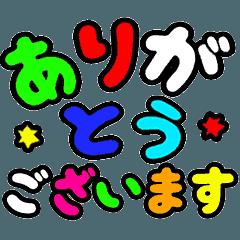 動く!敬語デカ文字!日常語