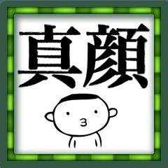 [LINEスタンプ] 大文字フルスロットル!日常生活!