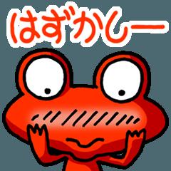 カエル大好き!パート6a(赤)