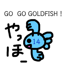 金魚ちゃん14