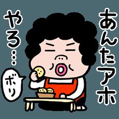 大阪のおばちゃんで毎日スタンプ