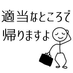 家族連絡スタンプ for Men