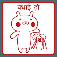 おぴょうさ4 スタンプ的 ヒンディー語版
