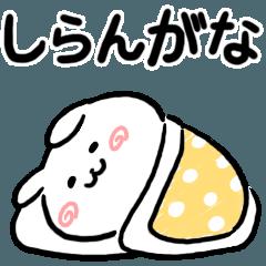 関西弁★毎日使える★白うさぎ