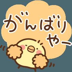 ひよこのデカ文字関西弁
