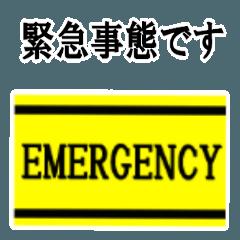 【毎日】緊急事態だよエマージェンシー