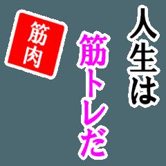 【毎日】筋肉☆スタンプ