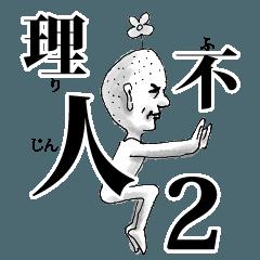 [LINEスタンプ] 理不人2 (1)
