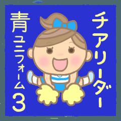 [LINEスタンプ] チアリーダー青ユニフォーム3