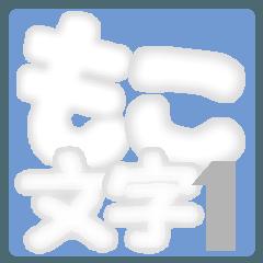 モコ文字スタンプ1。