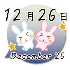 [LINEスタンプ] 12月26日記念日うさぎ