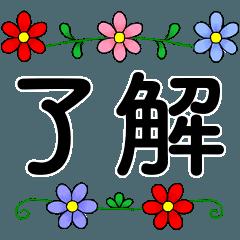 [LINEスタンプ] お花が動く!大人のたしなみ【デカ文字】
