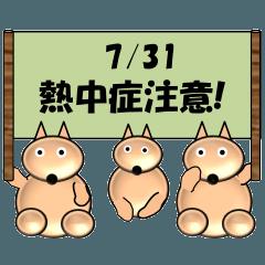 熱中症注意!<7月>三匹の犬