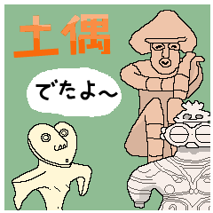 土偶っち(改)