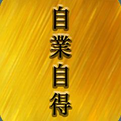 日本語のことわざ A