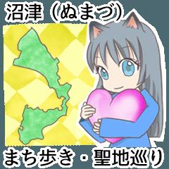 町歩き・聖地巡礼【沼津市】マチノネコノコ